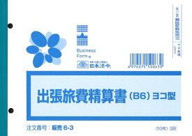 日本法令 NIHON HOREI 出張旅費精算書 ヨコ型(B6・50枚) 販売6-3