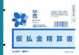 日本法令 NIHON HOREI 仮払金精算書 ヨコ型(B6・50枚) 販売7