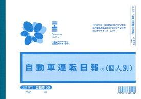 日本法令 NIHON HOREI 自動車運転日報 個人別 ヨコ型(B6・50枚) 自動車55