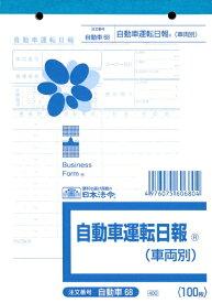 日本法令 NIHON HOREI 自動車運転日報 車両別 タテ型(B6・100枚) 自動車68