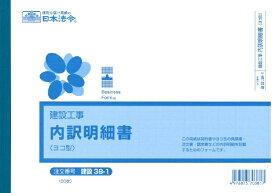 日本法令 NIHON HOREI 内訳明細書 ヨコ型(B5・50枚) 建設38-1