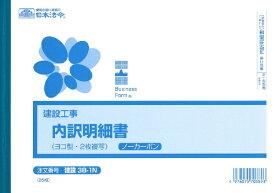 日本法令 NIHON HOREI 内訳明細書 ヨコ型(B5・25組) 建設38-1N