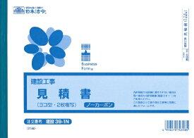 日本法令 NIHON HOREI 御見積書 ヨコ型(B5・25組) 建設39-1N