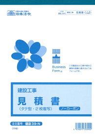 日本法令 NIHON HOREI 御見積書 タテ型(B5・25組) 建設39-N