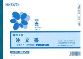 日本法令 NIHON HOREI 注文書 請書つき ヨコ型(B5・20組) 建設40-N