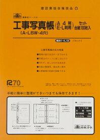 日本法令 NIHON HOREI 工事写真帳 セット(A4・1冊) 建設41-4L