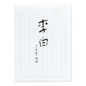 マルアイ MARUAI 藤壷高級箋李白 ヒ-リ340 340