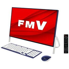 富士通 FUJITSU FMVF56D3LB デスクトップパソコン ESPRIMO FH56/D3(テレビ機能) ホワイト×ネイビー [23.8型 /HDD:1TB /SSD:256GB /メモリ:8GB /2020年1月モデル][23.8インチ office付き 新品 一体型 windows10]