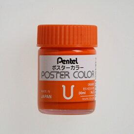 ぺんてる Pentel ポスタ-カラ-UだいだいD WPU2T03D