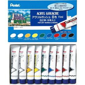 ぺんてる Pentel アクリルガッシュ8色セット白2本入 WXR-8
