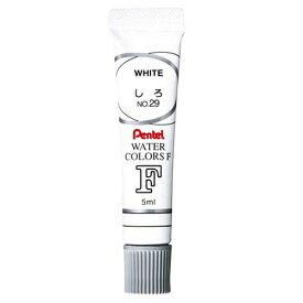 ぺんてる Pentel エフ水彩ラミチューブしろ WFR-T29