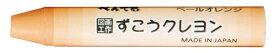 ぺんてる Pentel ずこうクレヨン単色ペールオレンジ PTCG-T04