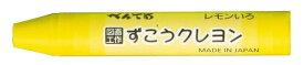 ぺんてる Pentel ずこうクレヨン単色レモンいろ PTCG-T01