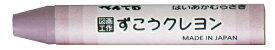ぺんてる Pentel ずこうクレヨン単色はいあかむらさき PTCG-T20