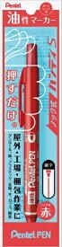 ぺんてる Pentel パックハンディSぺんてるペン細(赤) XNXS15-BP