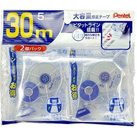 ぺんてる Pentel 30m修正テープPライン5mm2個 XZT515-W2