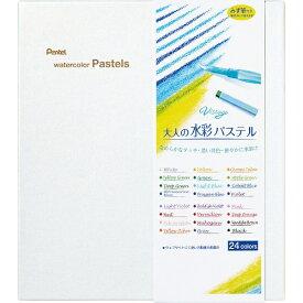 ぺんてる Pentel 水彩パス24色・みず筆付き GHW1-24
