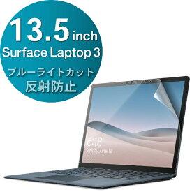 エレコム ELECOM Surface Laptop 3(13.5インチ)用 超反射防止フィルム ブルーライトカット EF-MSL3FLBLKB