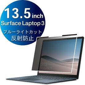 エレコム ELECOM Surface Laptop 3(13.5インチ)用 のぞき見防止フィルター EF-MSL3PFNS2