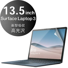 エレコム ELECOM Surface Laptop 3(13.5インチ)用 衝撃吸収フィルム 光沢 EF-MSL3FLFPAGN