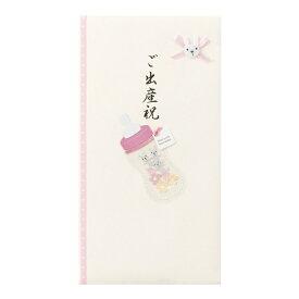 デザインフィル DESIGNPHIL PC金封198ご出産祝哺乳瓶柄ピンク