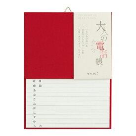 デザインフィル DESIGNPHIL HF電話帳<A5>大人の電話帳赤