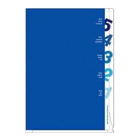 デザインフィル DESIGNPHIL 5ポケットクリアホルダー<A4>ダイカットナンバー柄青