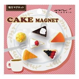 デザインフィル DESIGNPHIL ミニマグネット6個入ケーキ柄A