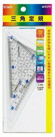 クツワ KUTSUWA メタクリル三角定規 HA120