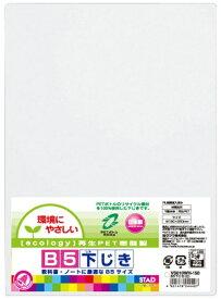 クツワ KUTSUWA 再生PET下敷(白) VS010WH