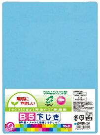 クツワ KUTSUWA 再生PET下敷(ブルー) VS010BL
