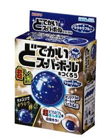 クツワ KUTSUWA どでかいスーパーボールをつくろう青キラ PT133D
