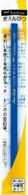 トンボ鉛筆 Tombow 色鉛筆1500青パック BCX-115