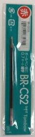 トンボ鉛筆 Tombow ボールペン替芯CS2赤 BR-CS225