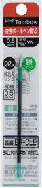 トンボ鉛筆 Tombow ボールペン替芯CLE緑 BR-CLE07