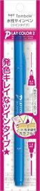 トンボ鉛筆 Tombow 水性サインペンプレイカラー2水色パック GCX-113A