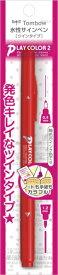 トンボ鉛筆 Tombow 水性サインペンプレイカラー2赤パック GCX-125A