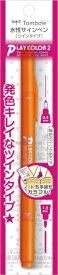 トンボ鉛筆 Tombow 水性サインペンプレイカラー2橙パック GCX-128A