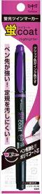 トンボ鉛筆 Tombow 蛍光マーカーTC97紫パック GCA-119