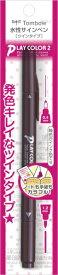 トンボ鉛筆 Tombow 水性サインペンTPショコラパック GCX-141A
