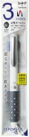 トンボ鉛筆 Tombow 3色ボールペンTRLホワイトパック FCC-133C