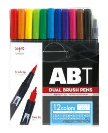 トンボ鉛筆 Tombow 水性マーカーABT12色ベーシック AB-T12CBA