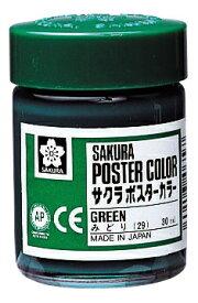 サクラクレパス SAKURA COLOR PRODUCT ポスターカラー30ml緑