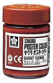 サクラクレパス SAKURA COLOR PRODUCT ポスターカラー30ml茶色