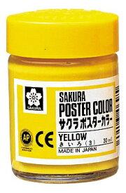 サクラクレパス SAKURA COLOR PRODUCT ポスタ-カラ-30ml黄色