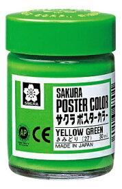 サクラクレパス SAKURA COLOR PRODUCT ポスターカラー30ml黄緑