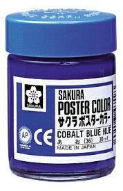 サクラクレパス SAKURA COLOR PRODUCT ポスターカラー30ml青