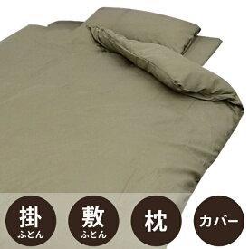 生毛工房 UMO KOBO 【日本製ふとん3点セット カバー付き】すぐに使える寝具6点セット(シングルサイズ/ブラウン)