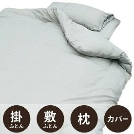 生毛工房 UMO KOBO 【日本製ふとん3点セット カバー付き】すぐに使える寝具6点セット(シングルサイズ/ライトグレー)