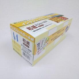 クリエイティア Creatier WIJR-20A4W ロール紙〔インクジェット〕和紙 130μm ホワイト [A4 /20m][WIJR20A4W]